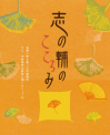 201912sinosuke