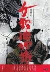 Onnagoroshi_koshiro_poster_fixw_234
